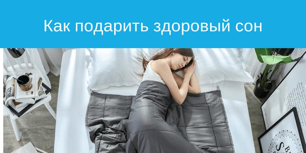 Что подарить маме: одеяло и здоровый сон