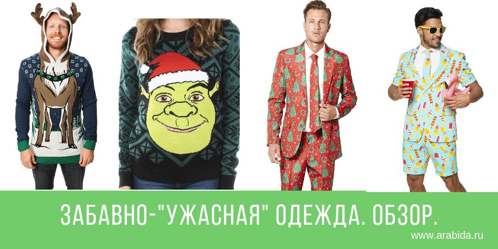 «Тараканы в голове»: 10 «ужасных» свитеров на праздник, чтобы насмешить