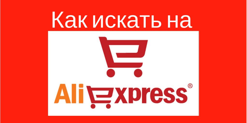 Как искать на AliExpress