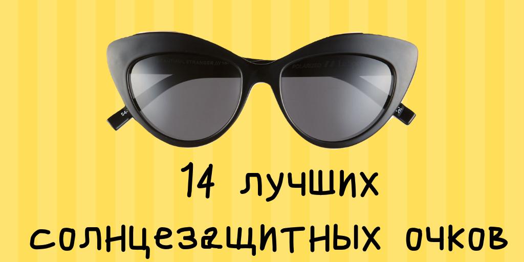 Как подобрать очки: 14 лучших солнцезащитных очков