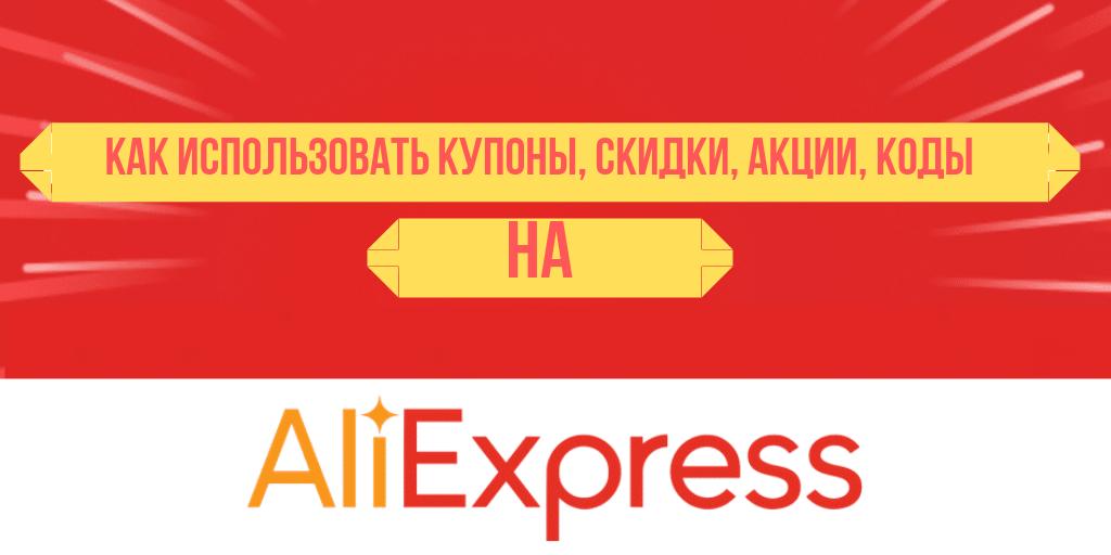 купоны Aliexpress обзор