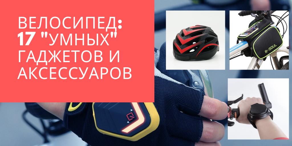 """Велосипед: 17 """"умных"""" гаджетов и аксессуаров"""