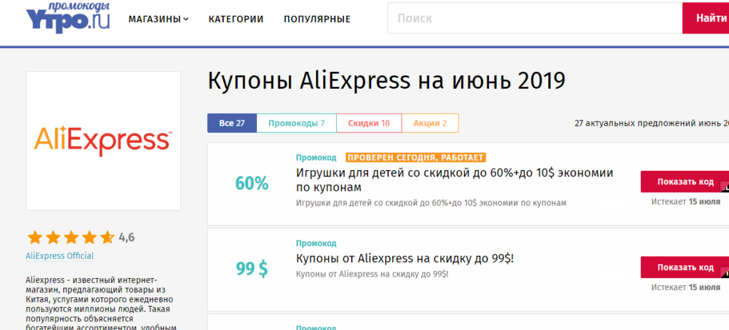 Купоны Aliexpress: как они работают?