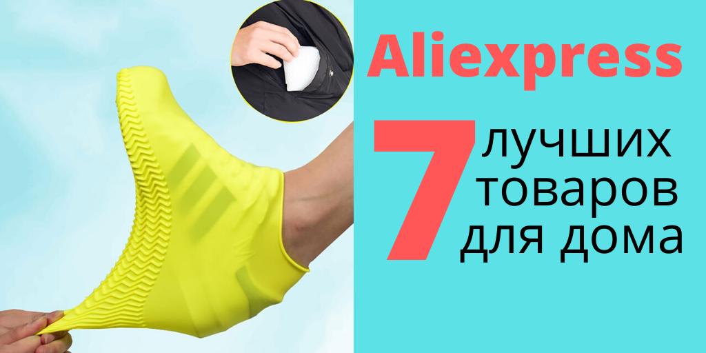 7 самых продаваемых товаров на Aliexpress