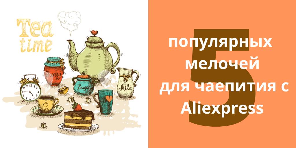 чайные аксессуары с Aliexpress