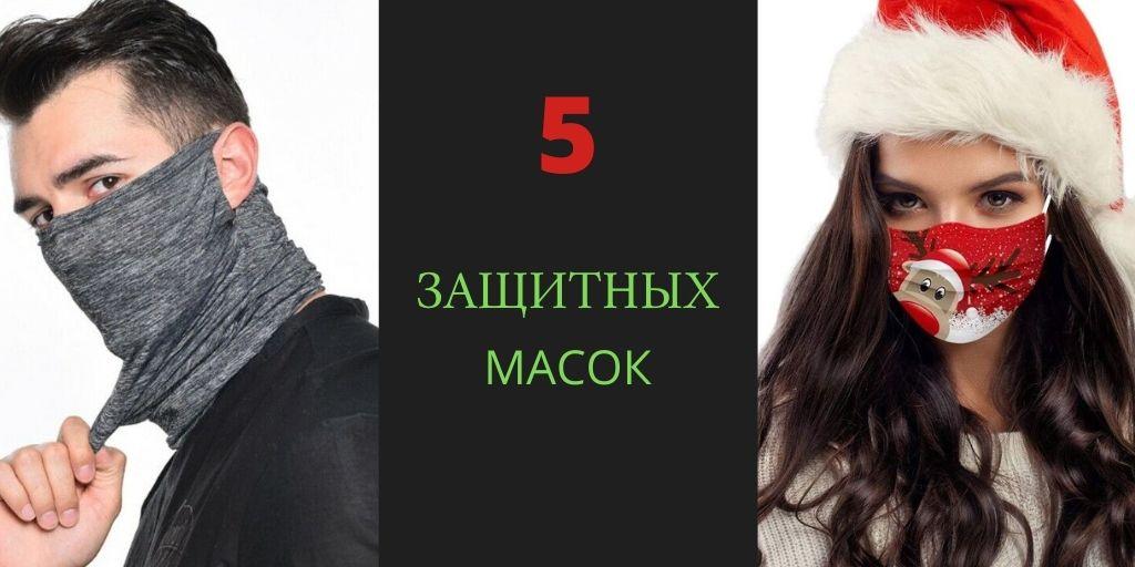 защитные маски 5 необычных вариантов