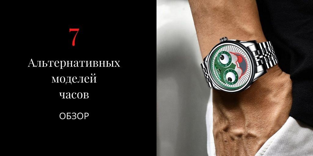 Наручные часы: 7 моделей для тех, кто понимает